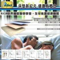 美夢舒眠寶恆溫床墊系列 薰衣草(標準床)雙人5尺152X188X24高(單位公分)