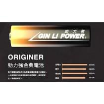 """勁力強 GIN LI POWER""""""""3號AA / 4號AAA 鹼性電池100顆"""