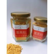 日愛好食 小農四年友善栽種薑黃粉 30克